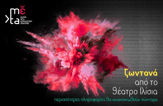 Φωτογραφία έκρηξης χρωμάτων με τη μορφή λουλουδιού. Ροζ και γκρι σε μαυριδερό φόντο. Ζωντανά από του Θέατρο Ιλίσια, περισσότερες πληροφορίες θα ανακοινωθούν σύντομα